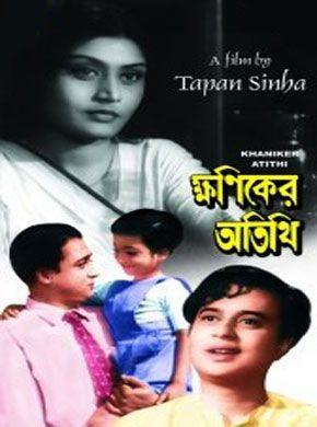 chhabi biswas bangladesh