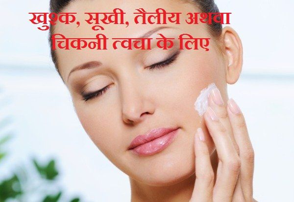 Ayurvedic Treatment For Oily And Dry Skin In Hindi.
