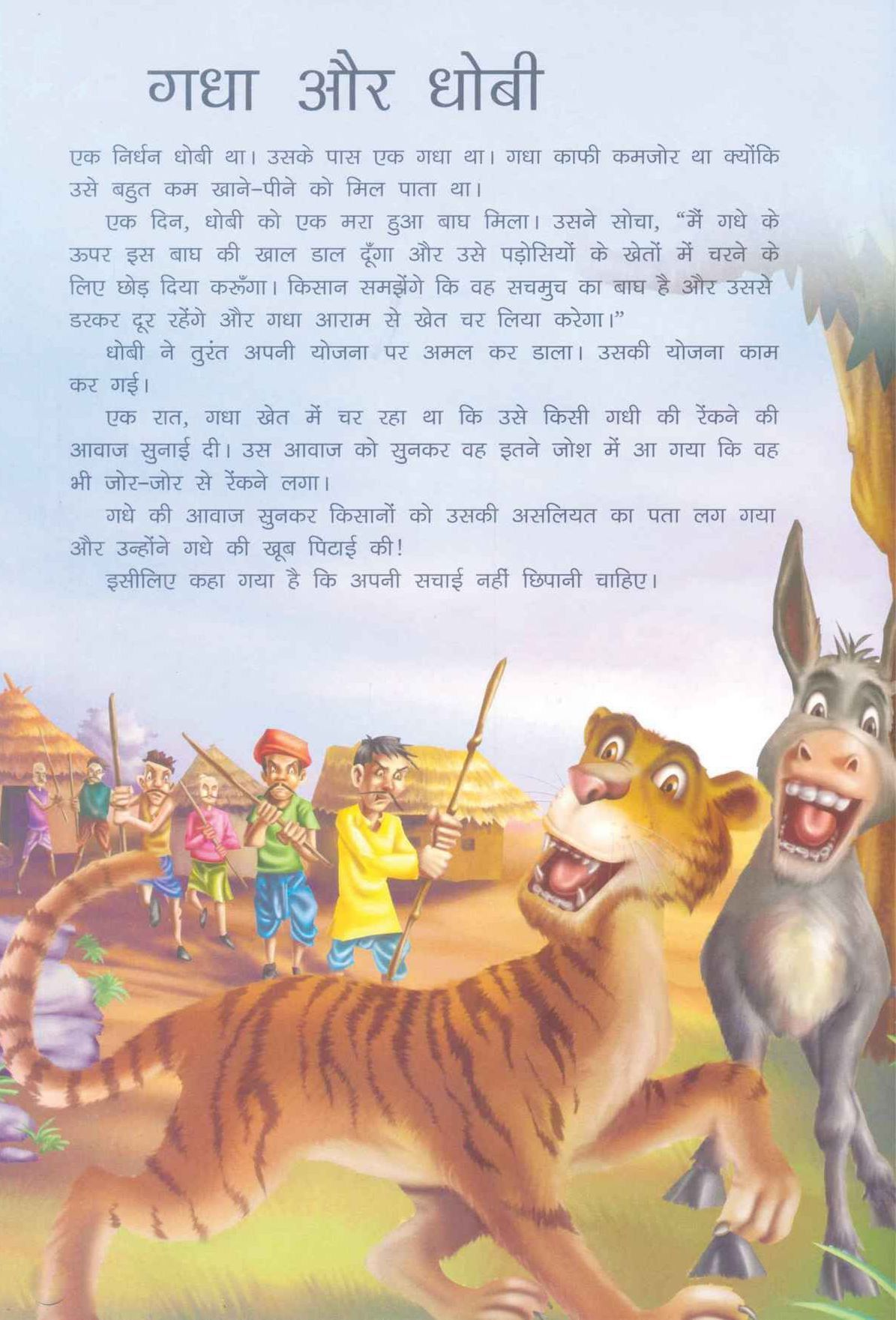 Moral Hindi Short Story For Kids