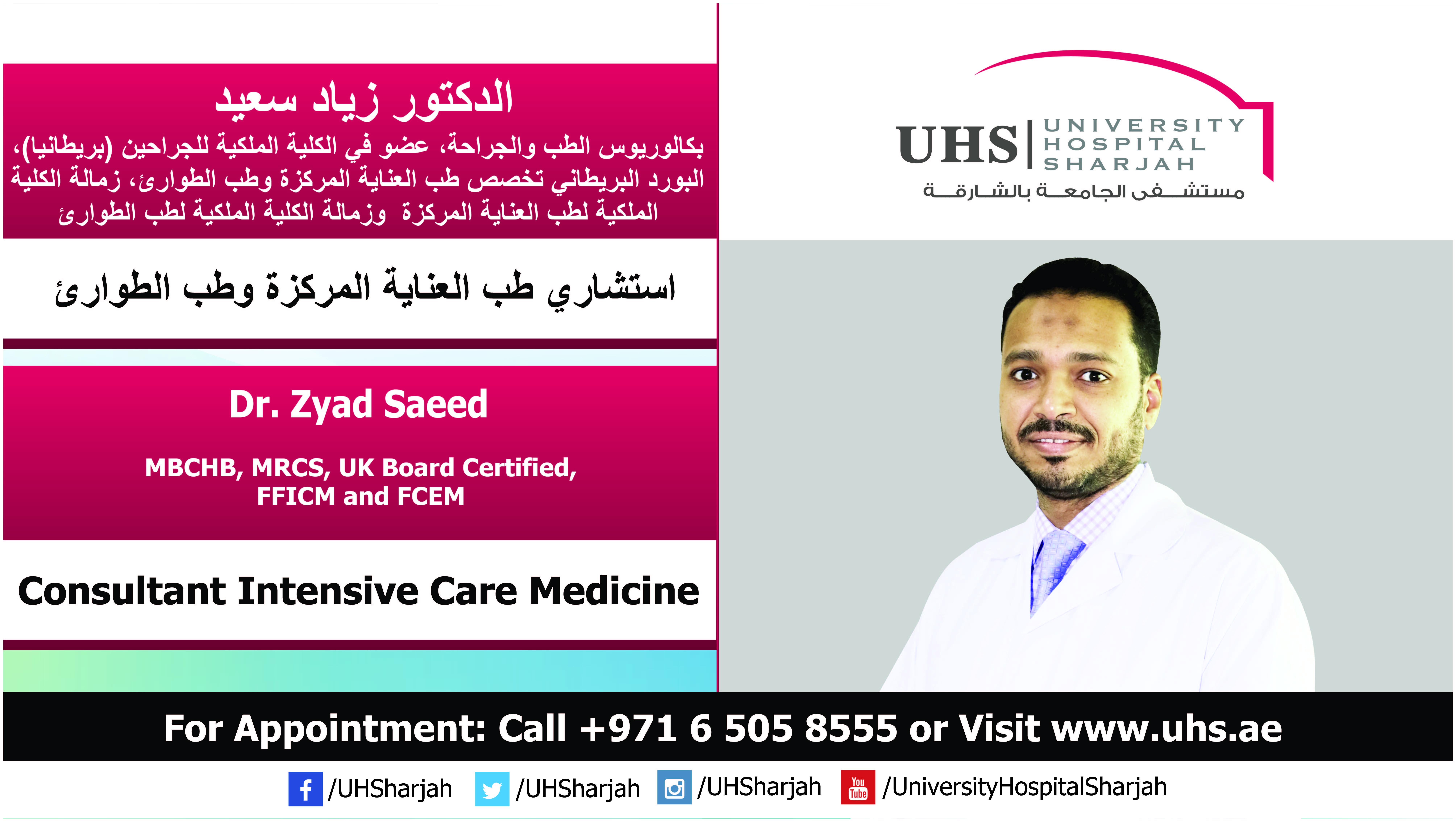 الدكتور زياد سعيد استشاري طب العناية المركزة وطب الطوارئ حاصل على بكالوريوس الطب والجراحة وعضو في الكلية الملكية للجراحين Intensive Care Uk Board Medicine