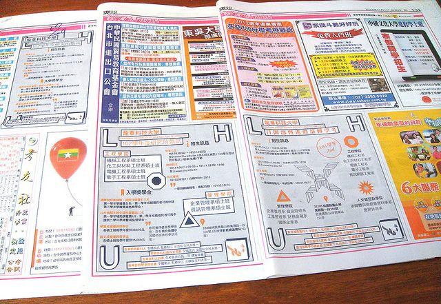 龍華科技大學 / 招生廣告 / 2012 Lunghwa University of Science and Technology / Admission Ads / 2012