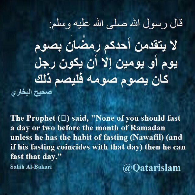 Hadees On Ramadan In English - Nusagates