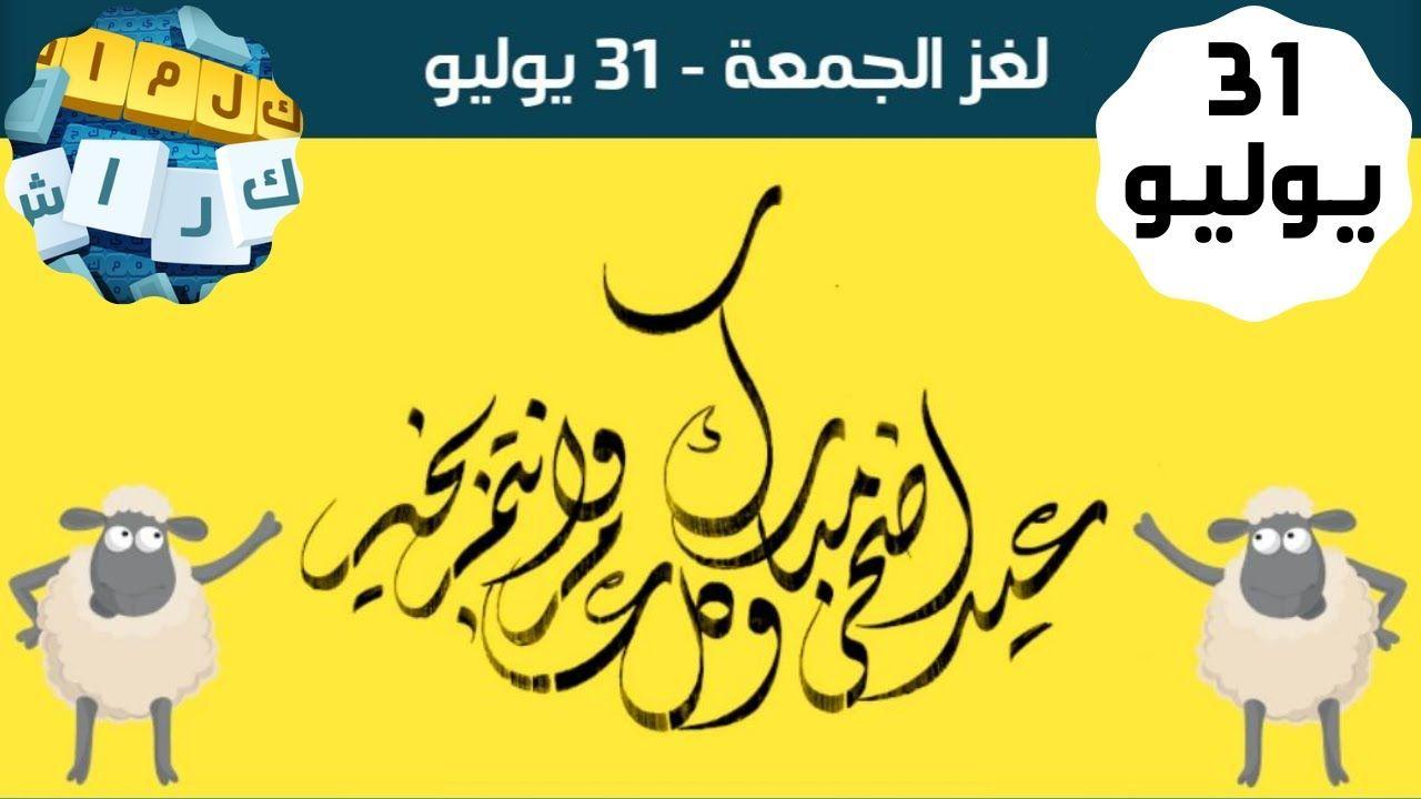 حل لغز الجمعة 31 يوليو كلمات كراش اللغز اليومى لغز عيد الأضحى المبارك Arabic Calligraphy Calligraphy