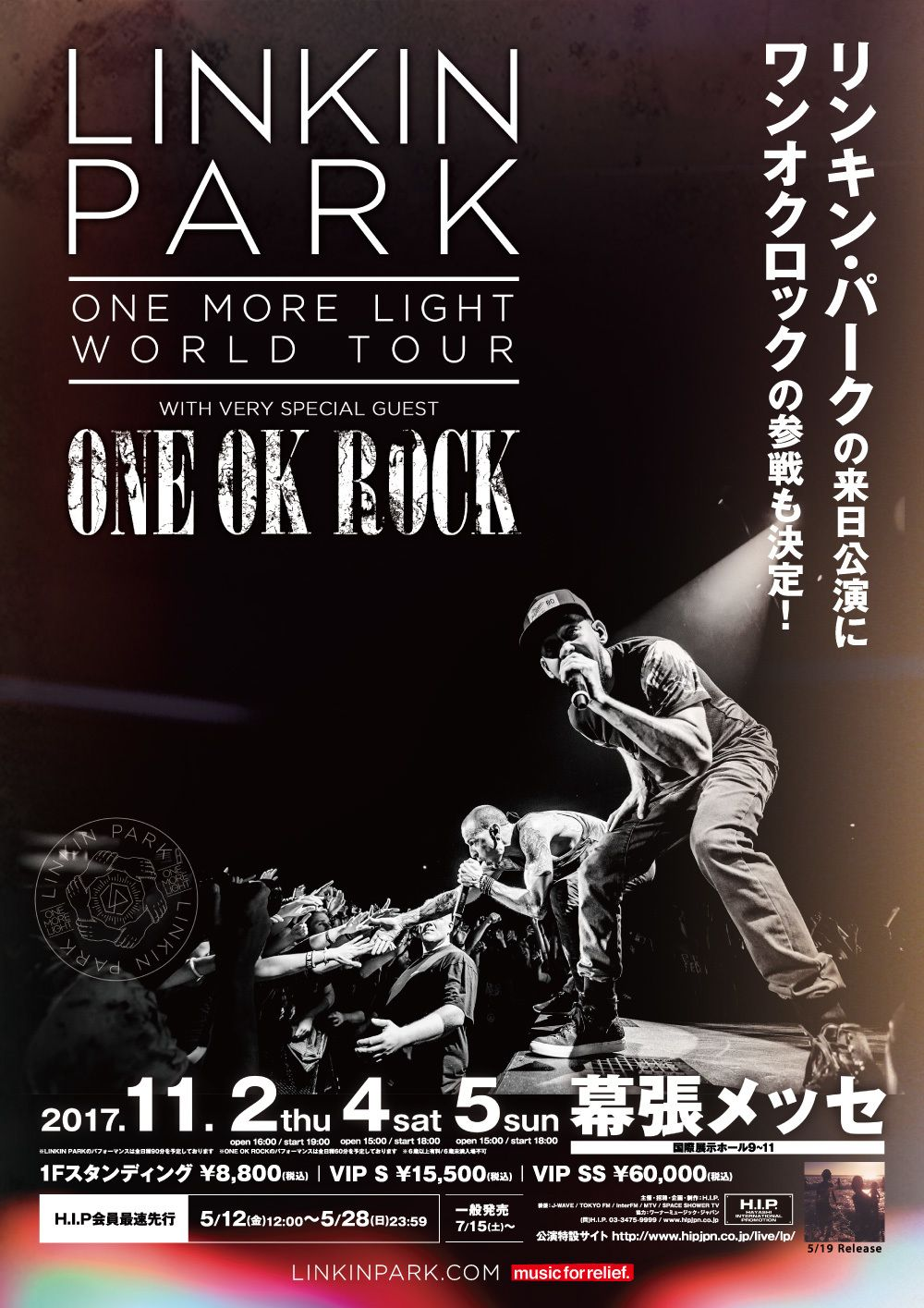 JAPAN 2017 ONE MORE LIGHT WORLD TOUR (With images