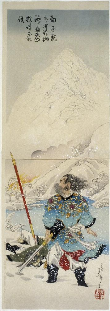 Hyoshito Rinchu kills officer Riku near the Temple of the Mountain Spirit.  The Water Margin.