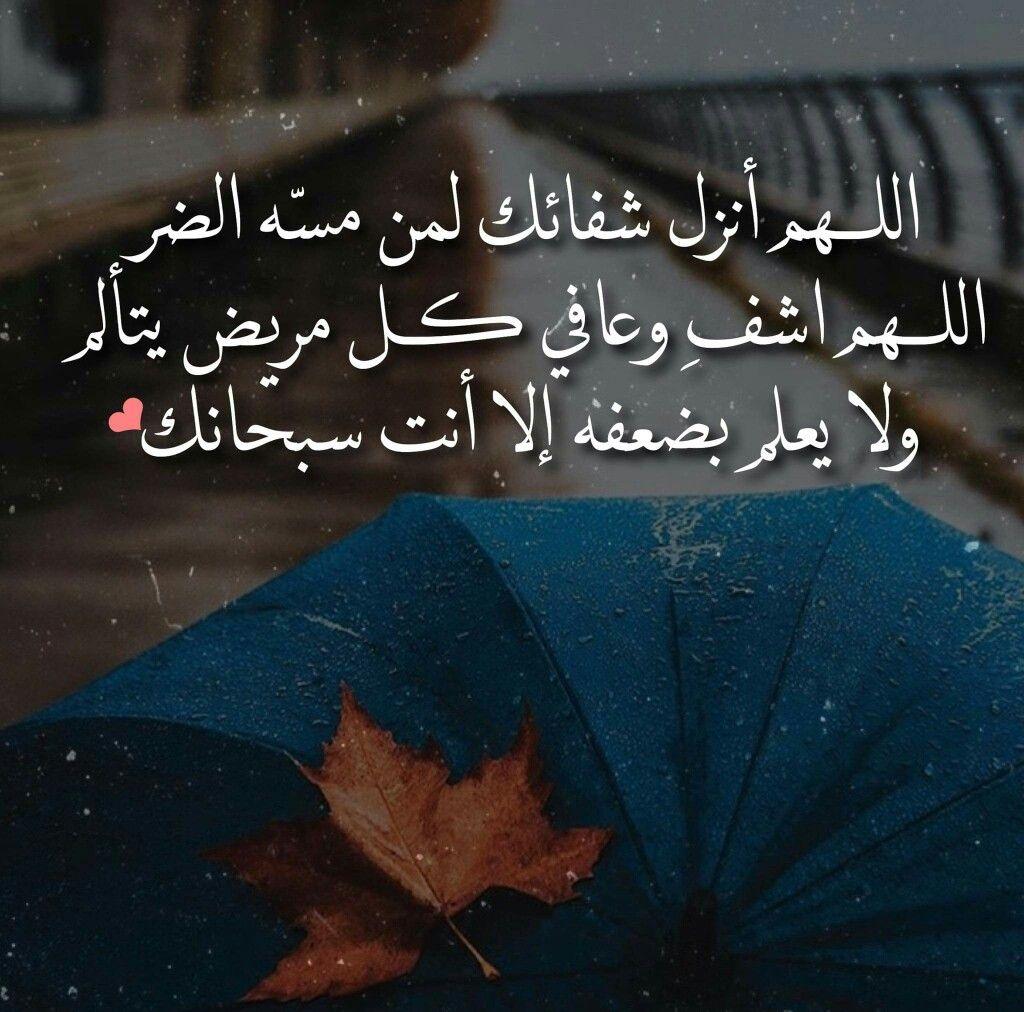 Pin By صورة و كلمة On Duea دعاء Islamic Phrases Planning Quotes Islam
