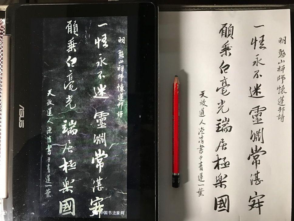 網文轉錄: 啟功老先生的老師【勵耘老人】陳垣曾說,「學書宜多看和尚們出家人的書法」。想必其原因是 ...