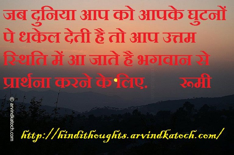 Best Of Hindi Thoughts And Quotes Hindi Thought Picture Message On