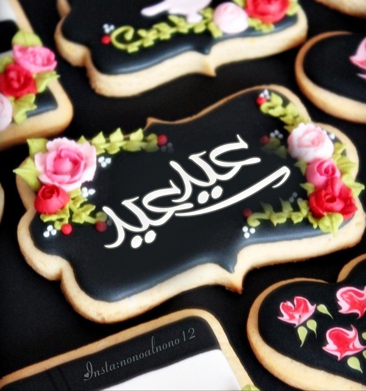 عيد سعيد Eid Mubarak Ramadan Eid