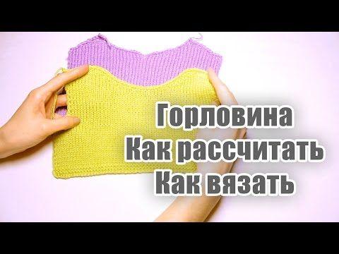 Круглый ВЫРЕЗ ГОРЛОВИНЫ. ГОРЛОВИНА Часть 1. Вязание спицами # 50 - YouTube
