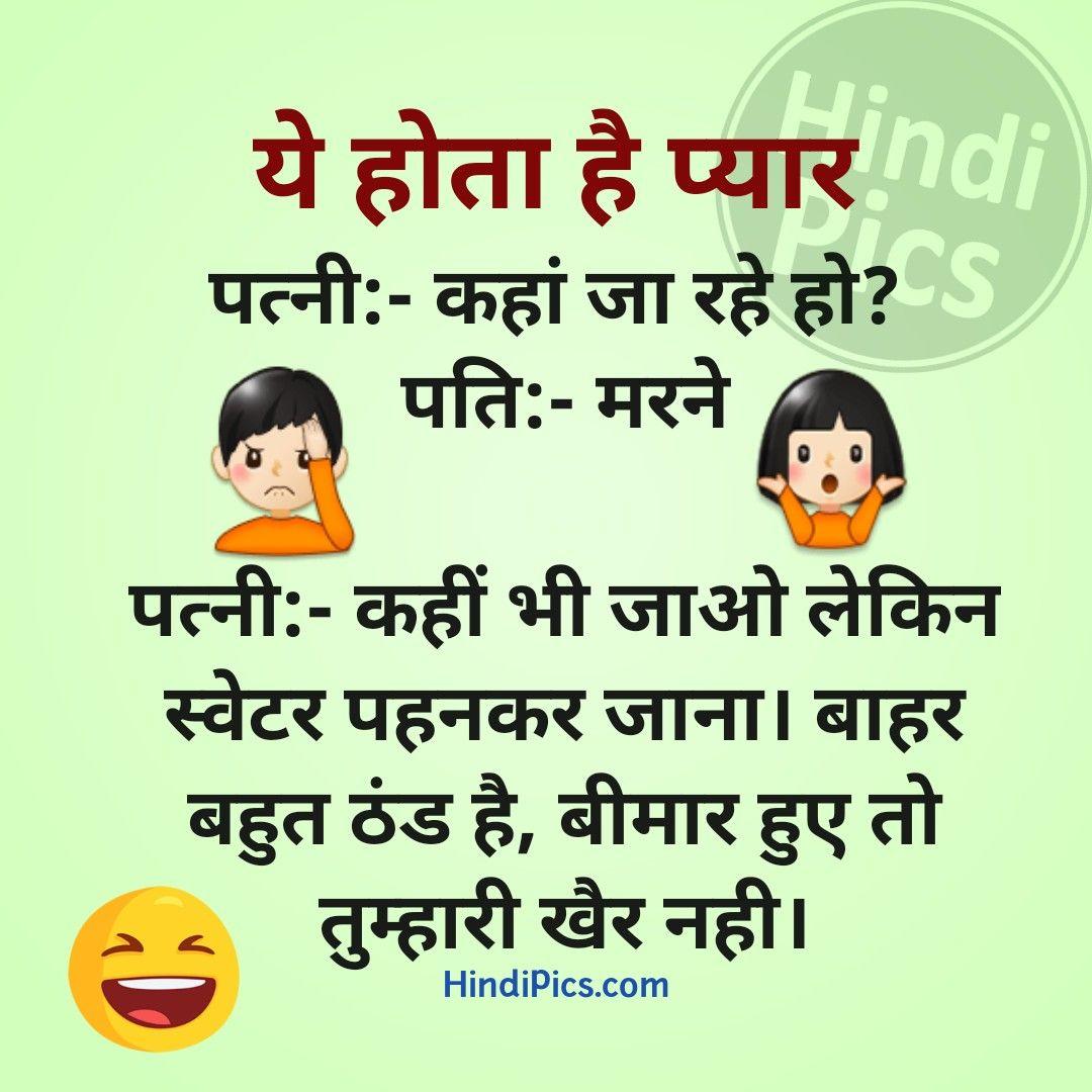Hindi Jokes On Husband Wife Funny Status Quotes Funny Status Quotes Fun Quotes Funny Friends Quotes Funny
