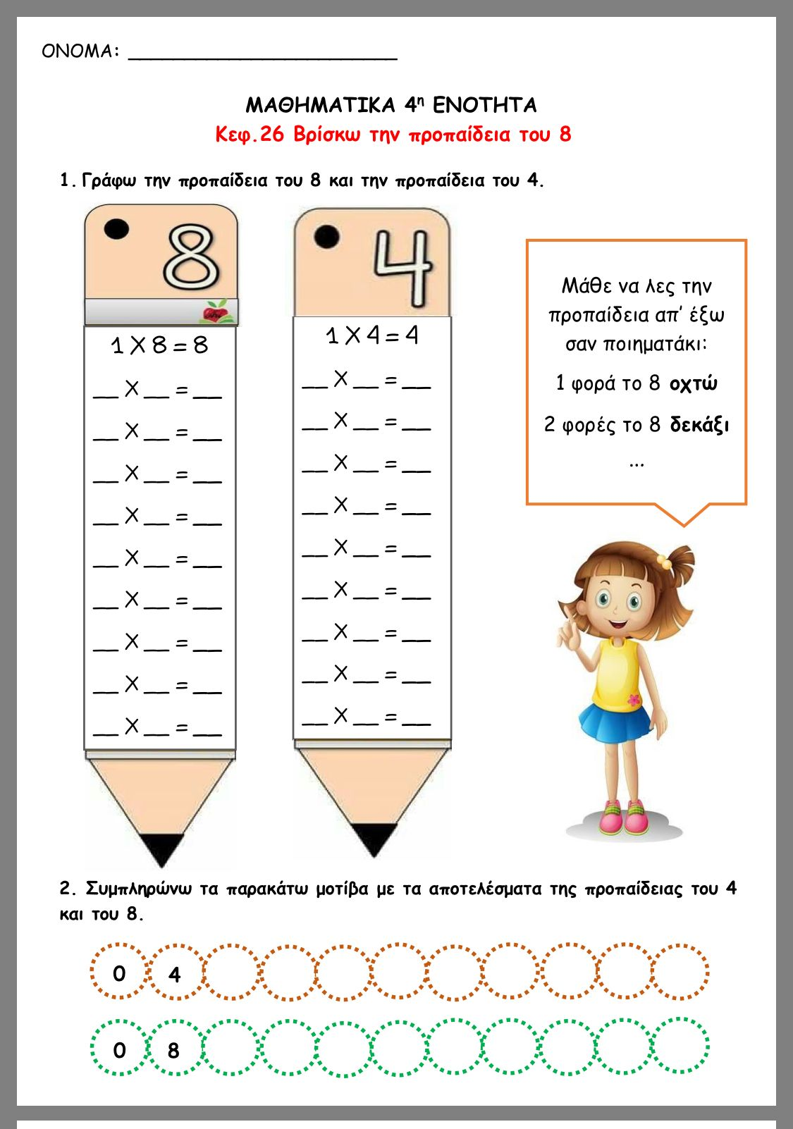 Pin By Mousouli Maria On Ma8hmatika Math Division Worksheets Math Work First Grade Math Worksheets [ 1602 x 1125 Pixel ]