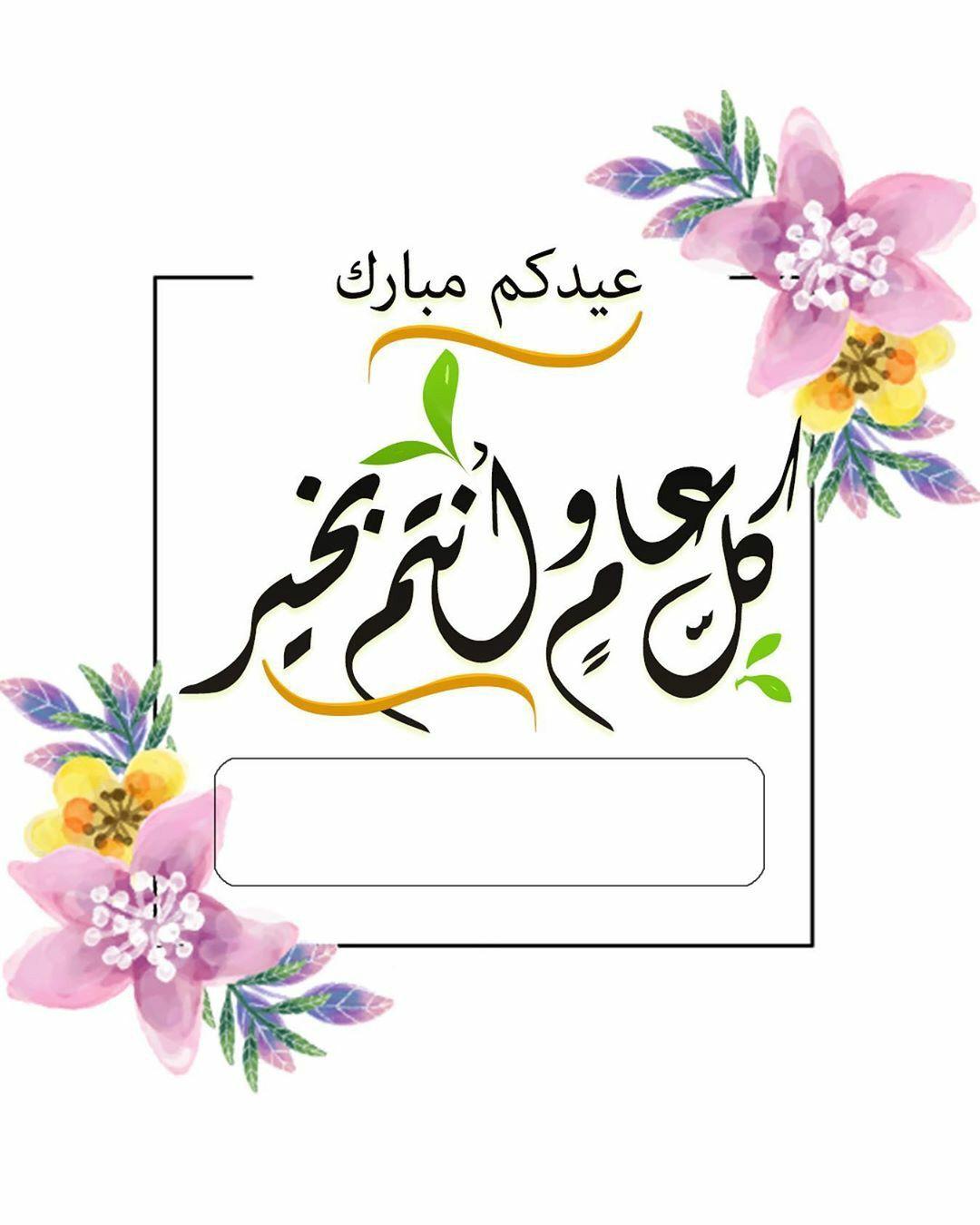 Pin By Marie Bekada On تهاني العيد الفطر المبارك لعام ١٤٤٠ Eid Card Designs Eid Greetings Eid Mubarak Greetings