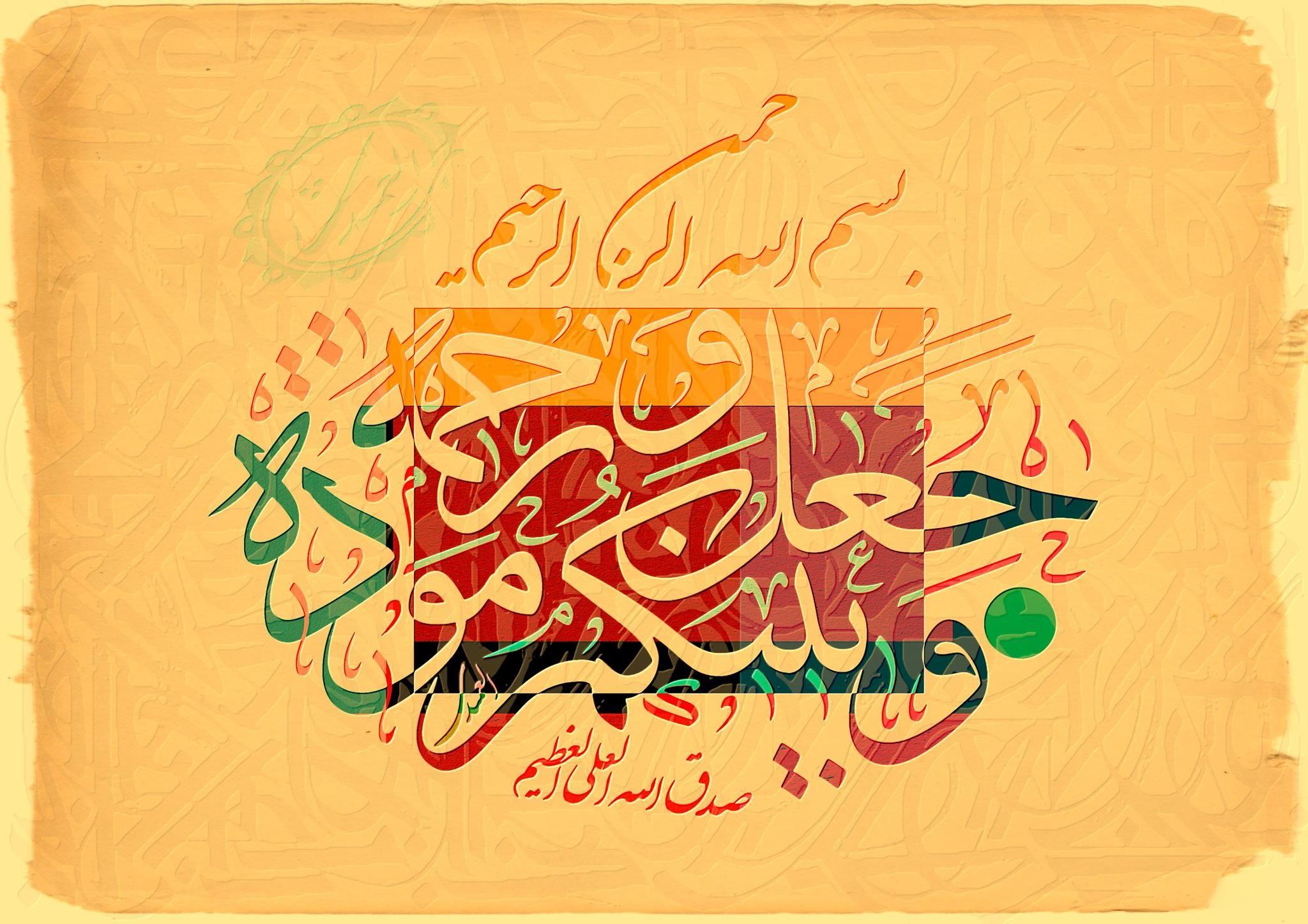 وجعل بينكم مودة ورحمة الروم 21 Islamic Art Calligraphy Islamic Calligraphy Islamic Art