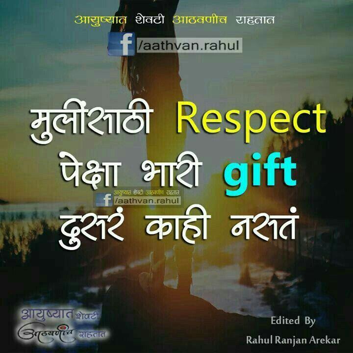 Pin By Akshay Fulzele On Akshay Pinterest Quotes Marathi Quotes