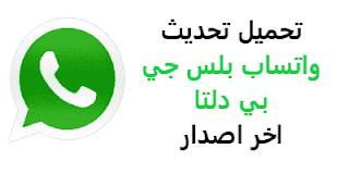 تنزيل تحديث جي بي واتساب دلتا بلس 2020 اخر اصدار Gbwhatsapp Delta ضد الحظر Incoming Call Screenshot Math Incoming Call