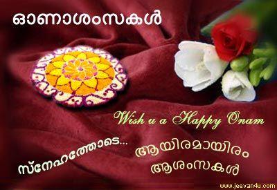 Best free greeting card ecard greetings email greeting cards onam best free greeting card ecard greetings email greeting cards m4hsunfo Gallery