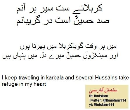 Promised Messiah and Mahdi(as) pain and love for Hazrat Imam Hussain(ra)