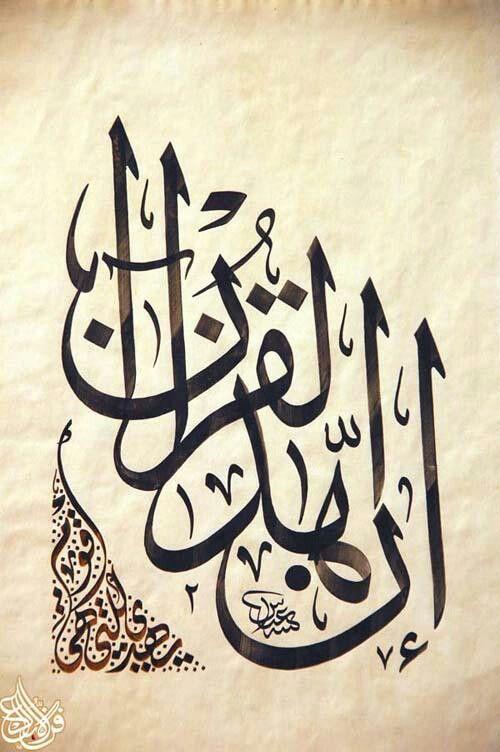 ان هذا القران يهدي للتي هي اقوم Islamic Calligraphy Islamic Art Calligraphy Islamic Caligraphy