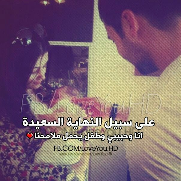 انا وحبيبي Words Romantic Poster