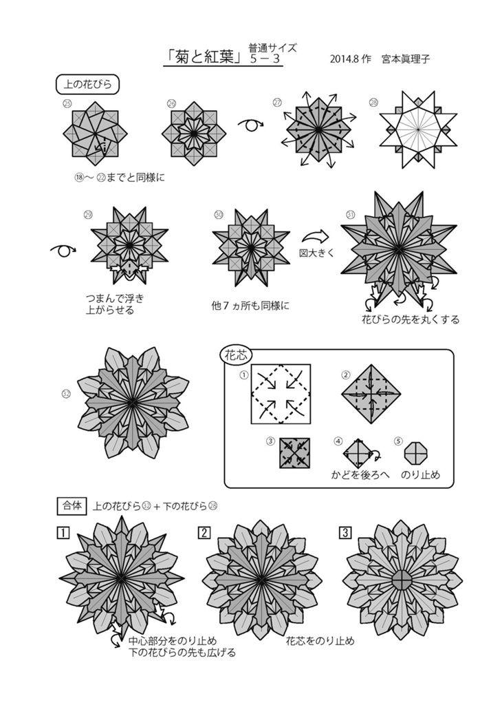 origami chrysanthemum 2
