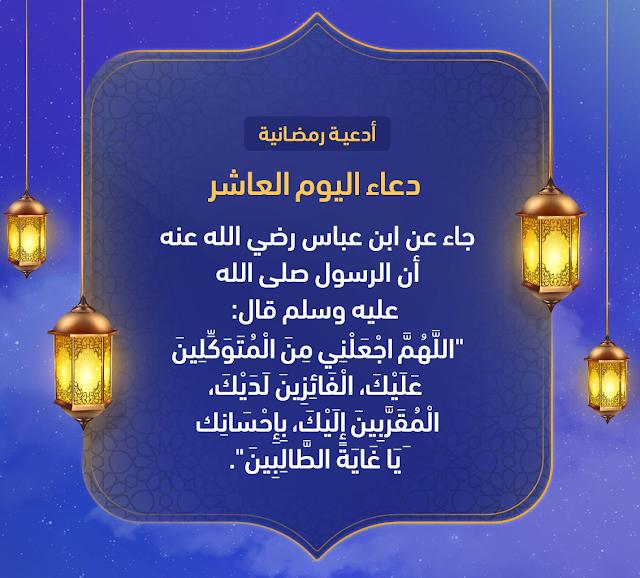 دعاء يوم 10 رمضان 1441 هـ دعاء اليوم العاشر من رمضان 2020 دعاء اليوم العاشر رمضان 1441 2020 يذكر أنه قد جاء عن ابن 10 Things Aic Weather