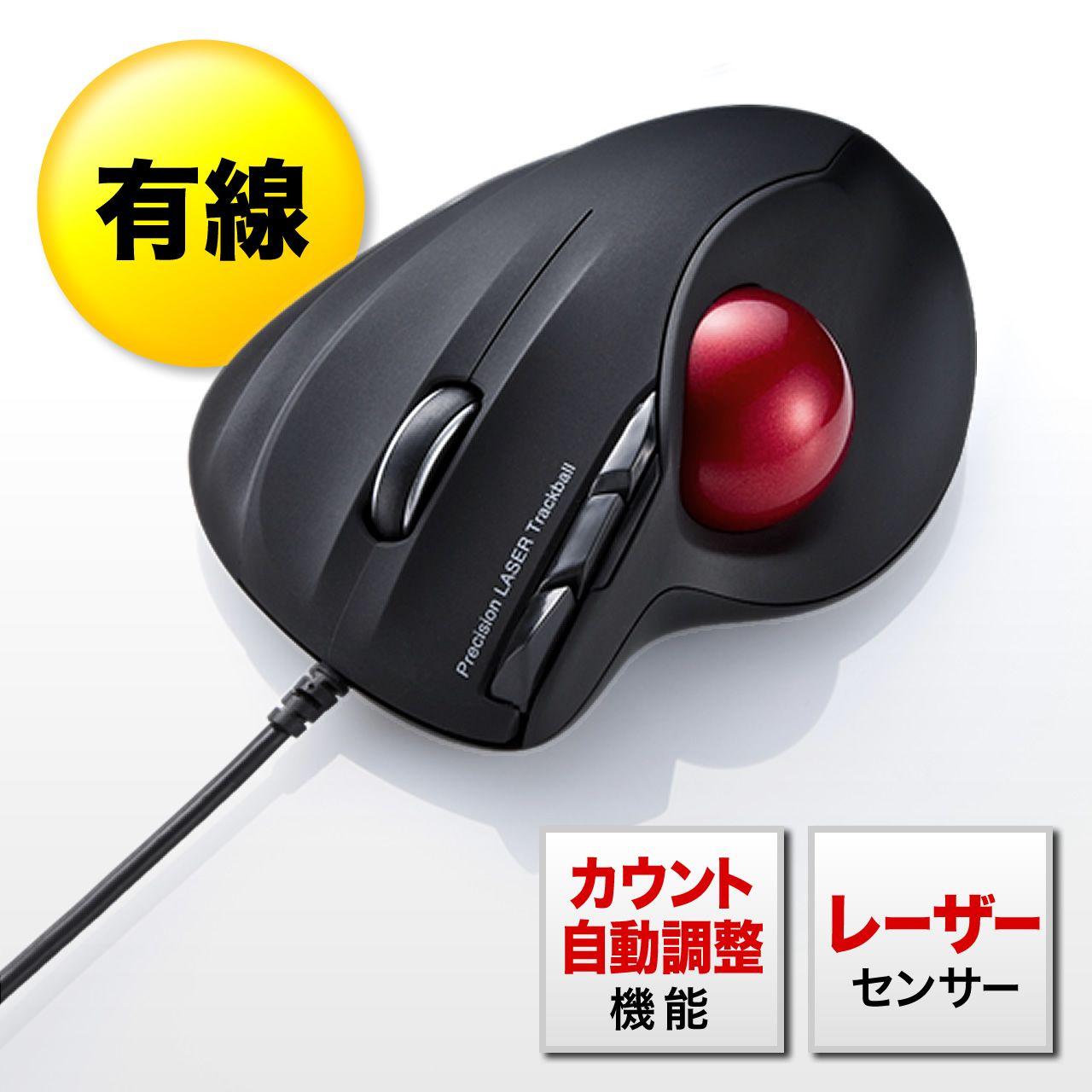 【新商品】エルゴノミクス形状で長時間使っても疲れにくい、親指操作のトラックボール。戻る・進むボタン付で、WEB閲覧がスムーズに行える。マウスカーソルのスピードをマウスカーソルのスピードを自動で切り替えるカウント自動調整機能付きのトラックボールマウス。【WEB限定商品】
