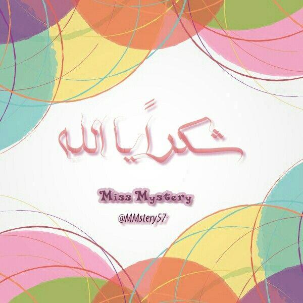 شكرا يالله زد رصيدك6 عبدالمجيد الفوزان Mystery Miss