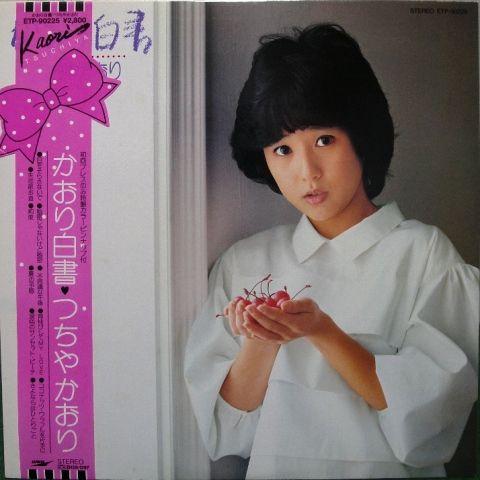 Kaori Tsuchiya