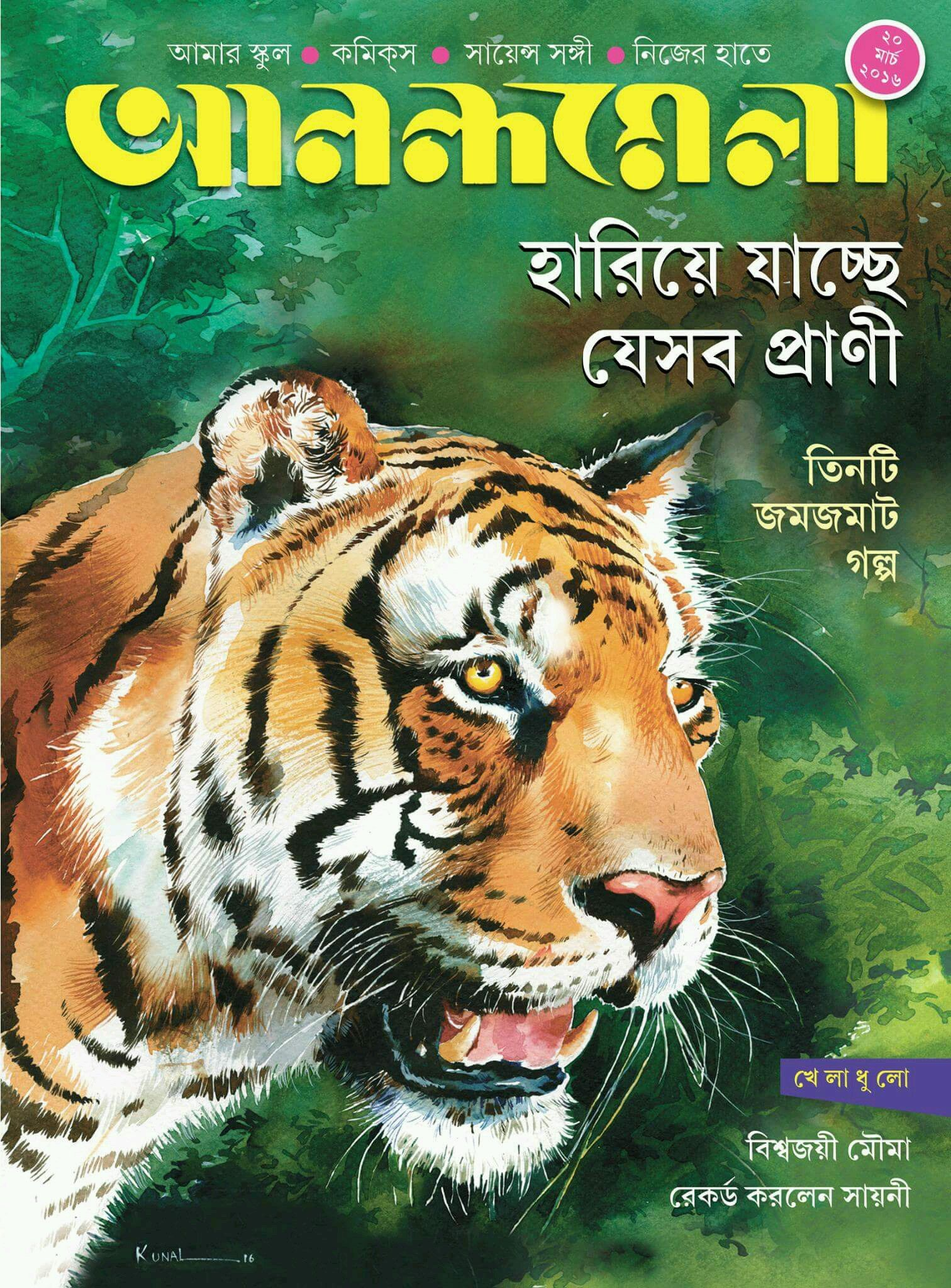 Buy Anandamela March 20 2016 Read Bengali Books Online Books Online Pdf Books Pdf Books Download