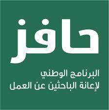 جديد اخبار حافز صرف حافز حافز تسجيل الدخول حافز المطور Incentive Programs Saudi News Today News