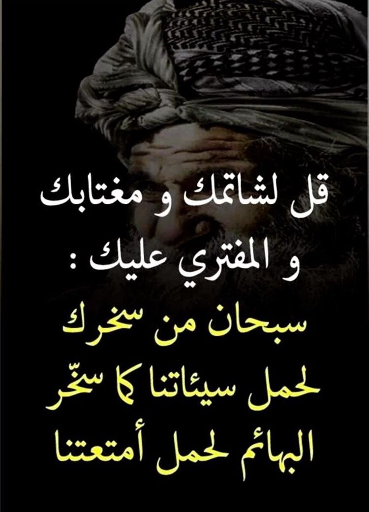 Pin By Grace Lolia On مناسبات Wisdom Quotes Life Funny Arabic Quotes Arabic Quotes