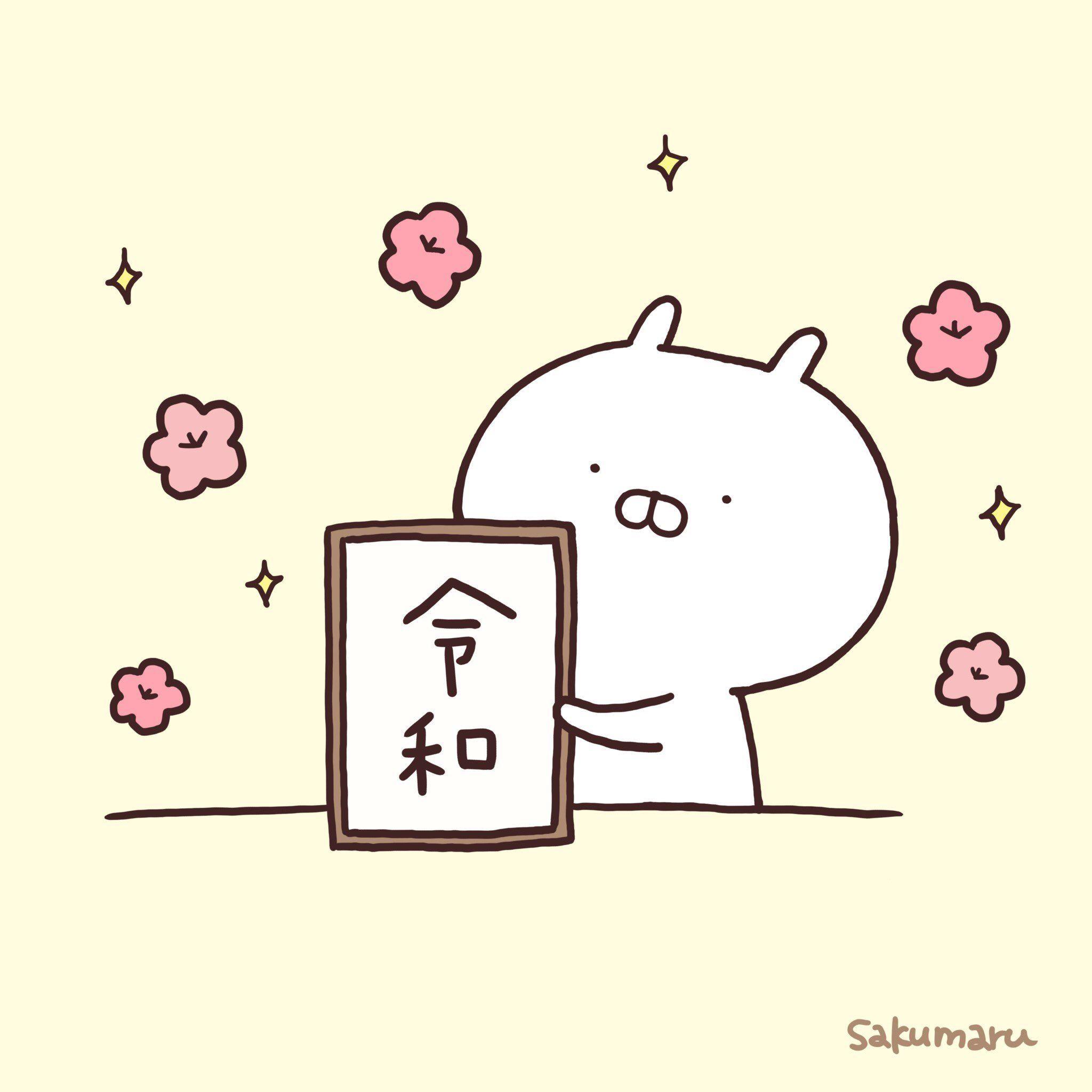 Sakumaru うさまるといっしょ Skmr 29 さん Twitter うさまる イラスト かわいい イラスト 手書き うさまる