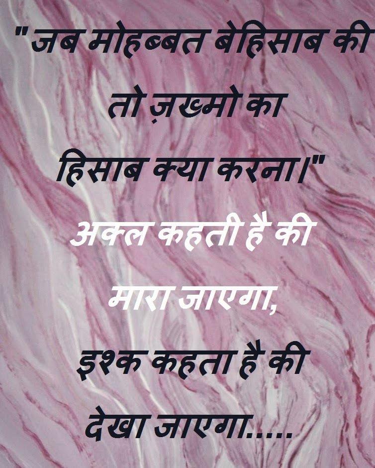Hindi Shayari Suvicharo जब महबबत बहसब क