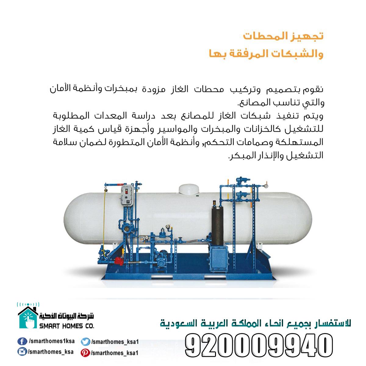 نحن نعمل على تمديد شبكات الغاز المركزي للمباني والمطاعم والمصانع وتوفير جميع انظمة السلامه لخدمتكم للاستفسار اتصال على 920009940 الغاز المركزى البيو Lol