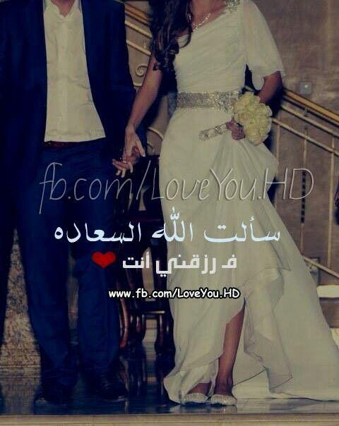 اهداء الى حبيبى قرة عينى ونتمنى من الله لها السعاده ان شاء الله Love Husband Quotes I Love My Hubby Arabic Quotes