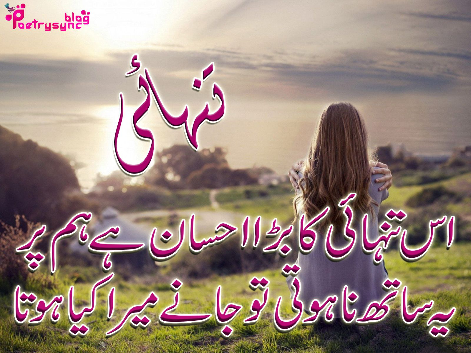 10+ Two Line Urdu Shayari Pictures Collection for Facebook