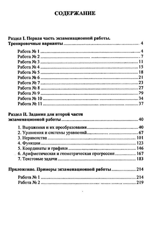 Перевод текстов в учебнике английского языка биболетова 10 класс