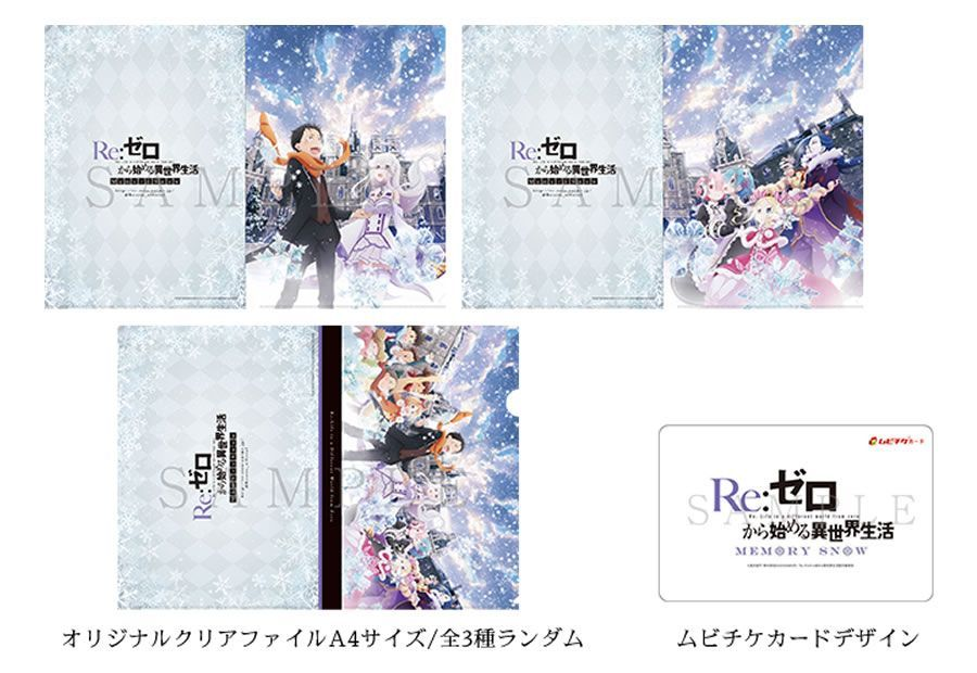 Re Zero Starting Life In Another World Memory Snow Cinema Bonus Life Another World Memories
