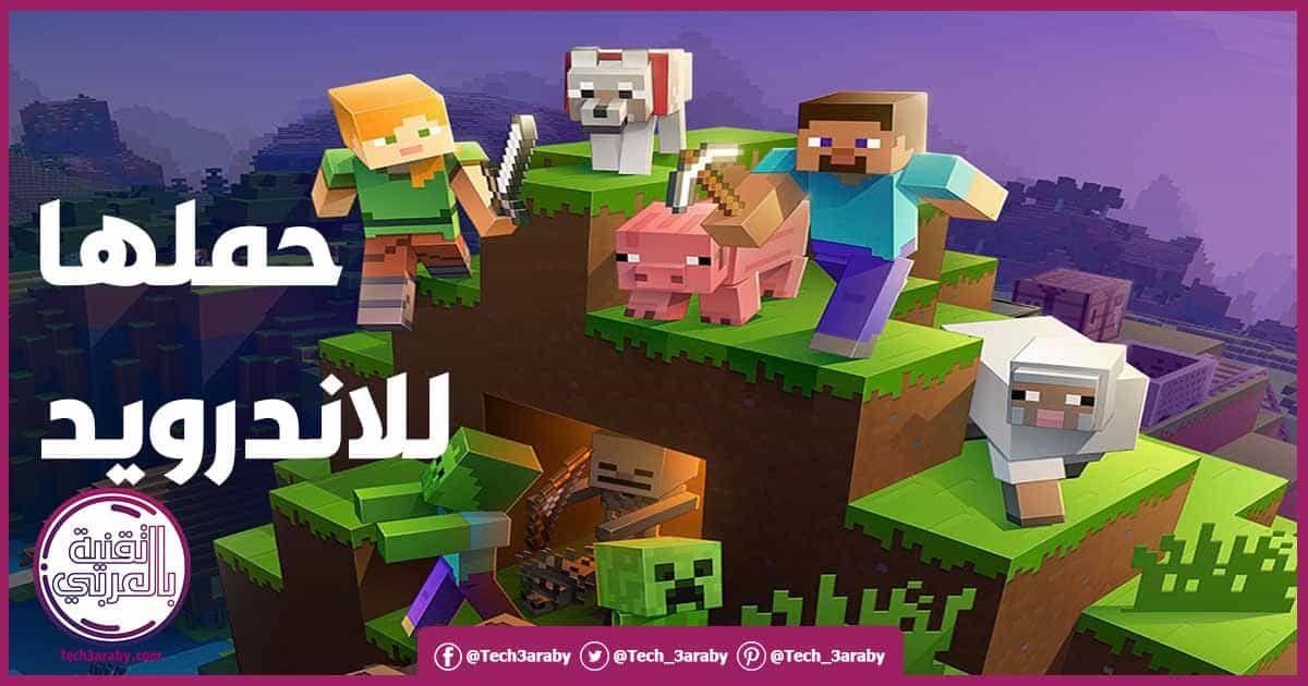 تحميل ماين كرافت للاندرويد 2021 Minecraft اخر إصدار Family Guy Character Fictional Characters