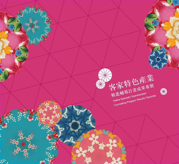 客委會提案 劉瓊微設計工作室 LIU CHIUNG WEI design studio Chinese