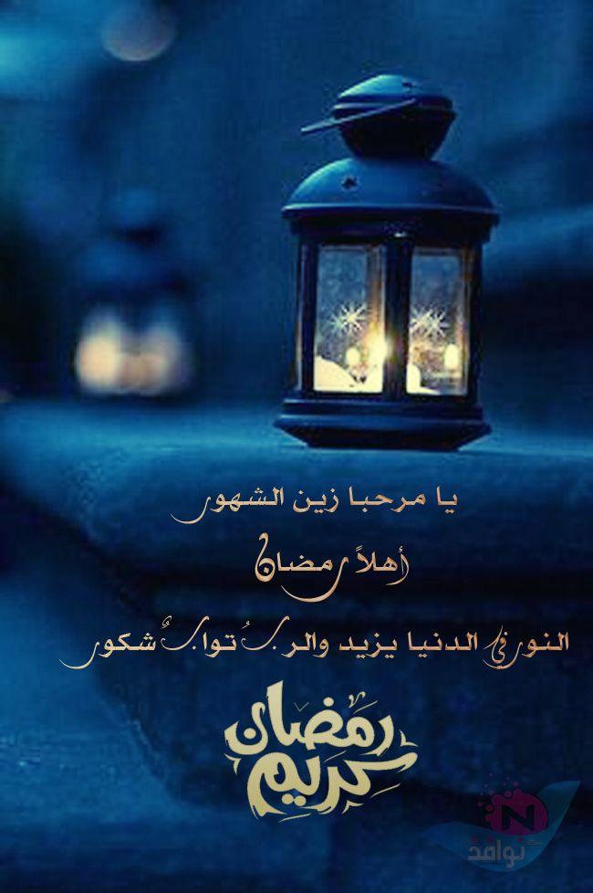 صور اهلا رمضان 2017 صور ترحيب واستقبال رمضان 2017 Ramadan Kareem Ramadan Ramadhan