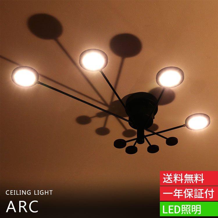 シーリングライト インテリア照明 天井照明 ミッドセンチュリー