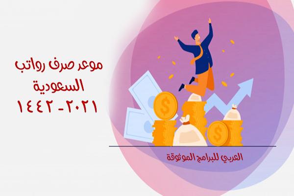 موعد صرف رواتب السعودية 1442 جدول الرواتب حسب التقويم الهجري 1442 والميلادي 2021 In 2021 2021 Calendar Calendar Poster
