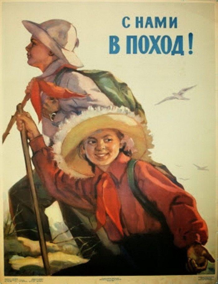конструкции, советский туризм картинки этот день