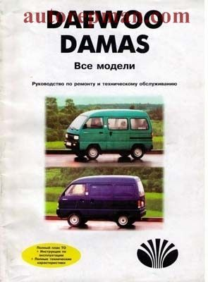 Daewoo Damas All Models Service Manual Repair Manuals Auto Repair Daewoo