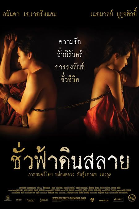 Eternity (2010) - Thai film | rembol in 2019 | Movie 21, Film semi