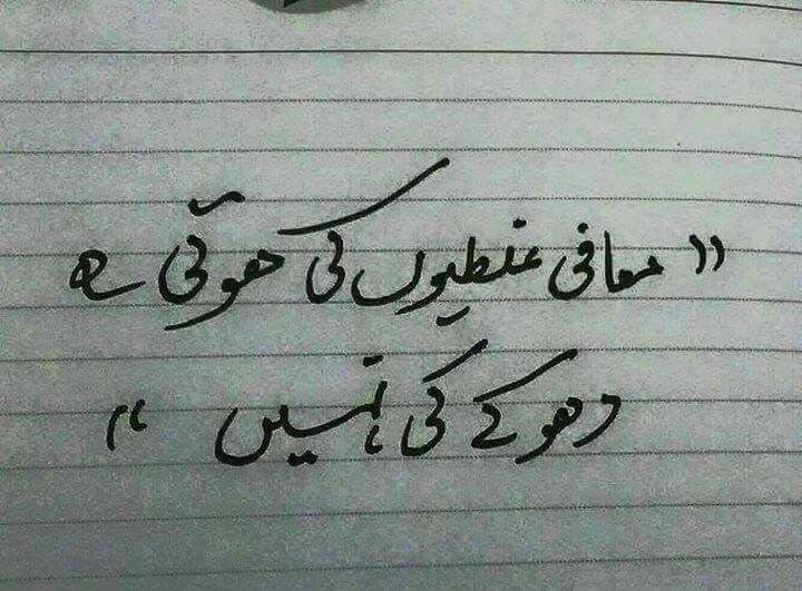 Writing Poetry Quotes In Urdu