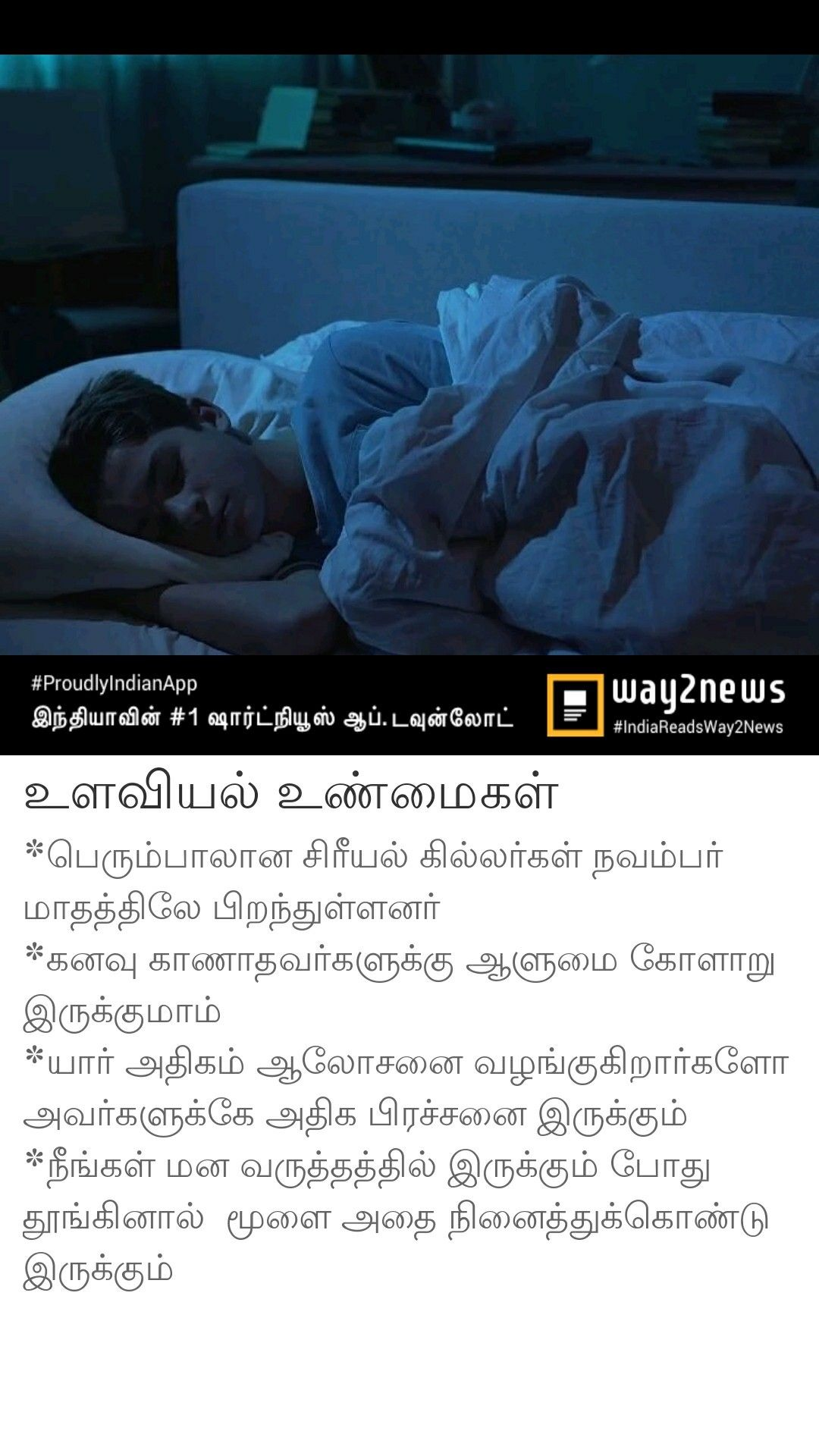 Pin by Thangarasu VS on Did You Know True facts