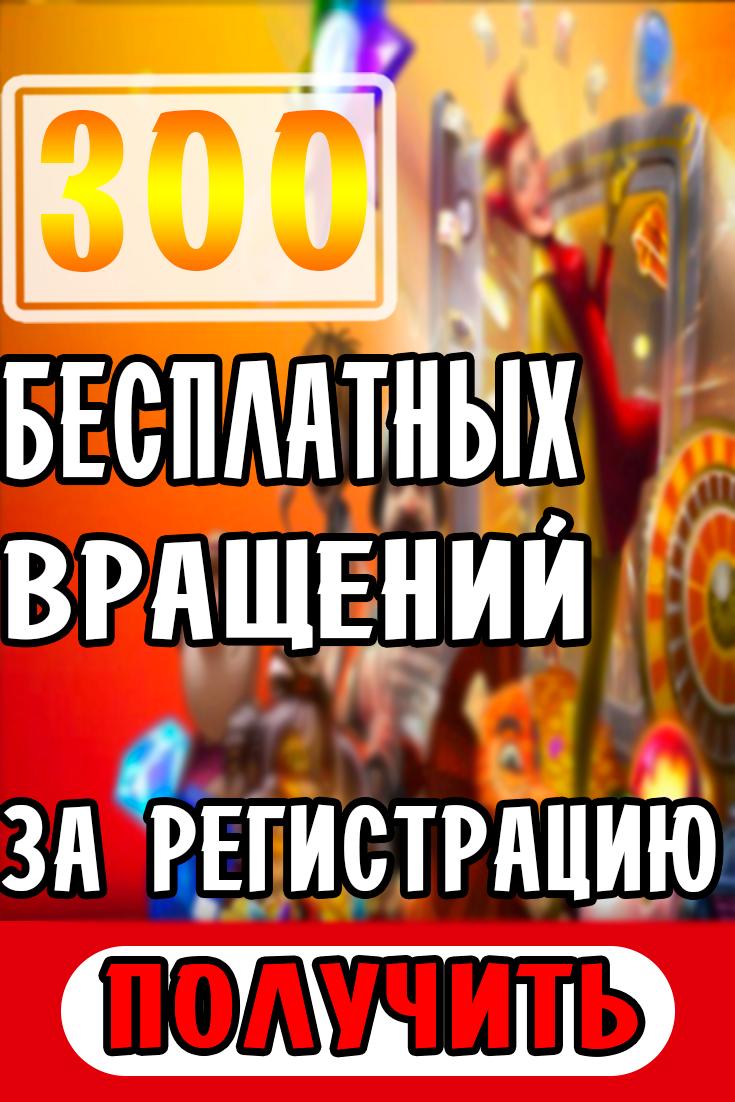 казино без депозита на телефон